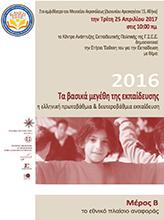 Ετήσια Έκθεση για την Εκπαίδευση 2016