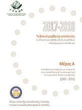 Ετήσια Έκθεση για την Εκπαίδευση 2017-18