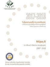 Ετήσιας Έκθεσης για την εκπαίδευση 2017-18 (Β μέρος)