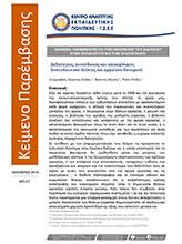 Δεξιότητες, εκπαίδευση και απασχόληση: Εκπαιδευτικοί δείκτες και εργατικό δυναμικό